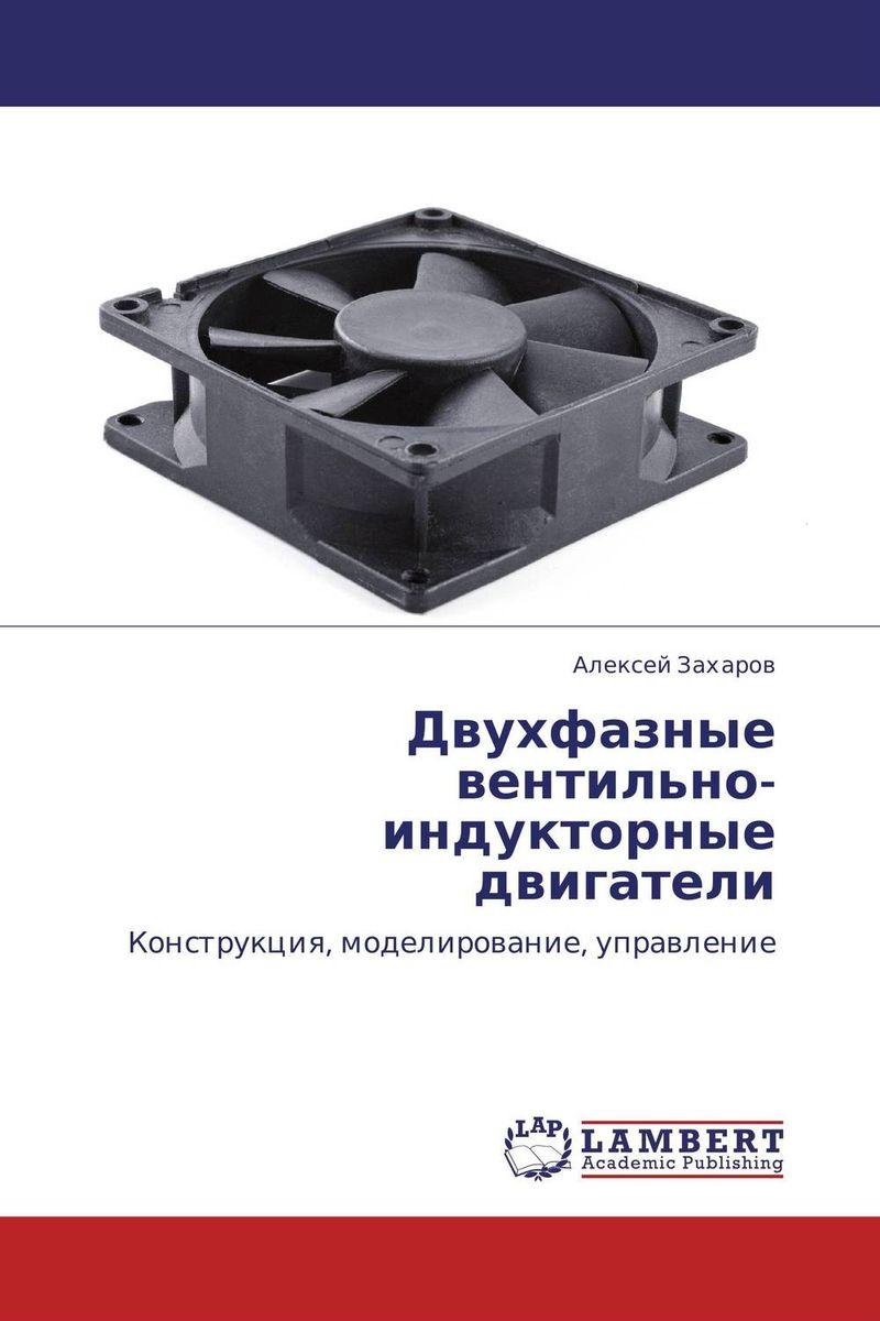 Двухфазные вентильно-индукторные двигатели  ротор статор кот самур поэма