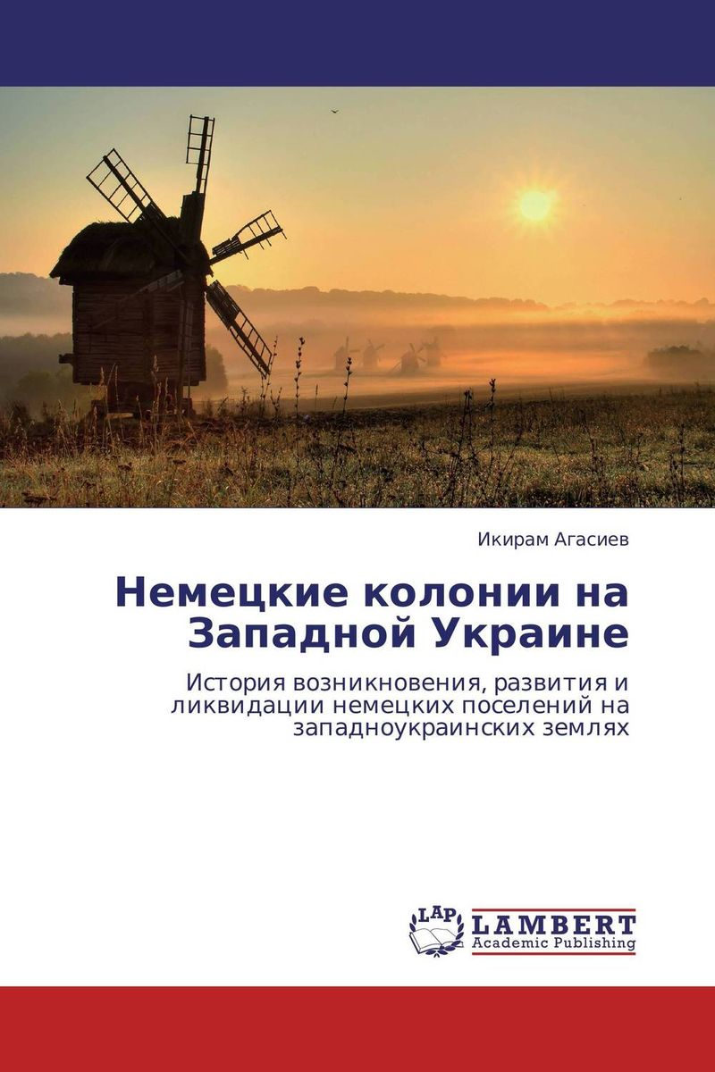 Немецкие колонии на Западной Украине торговые автоматы в украине