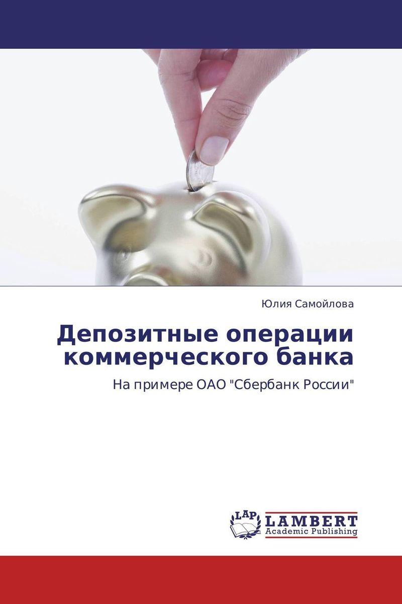 Депозитные операции коммерческого банка цена