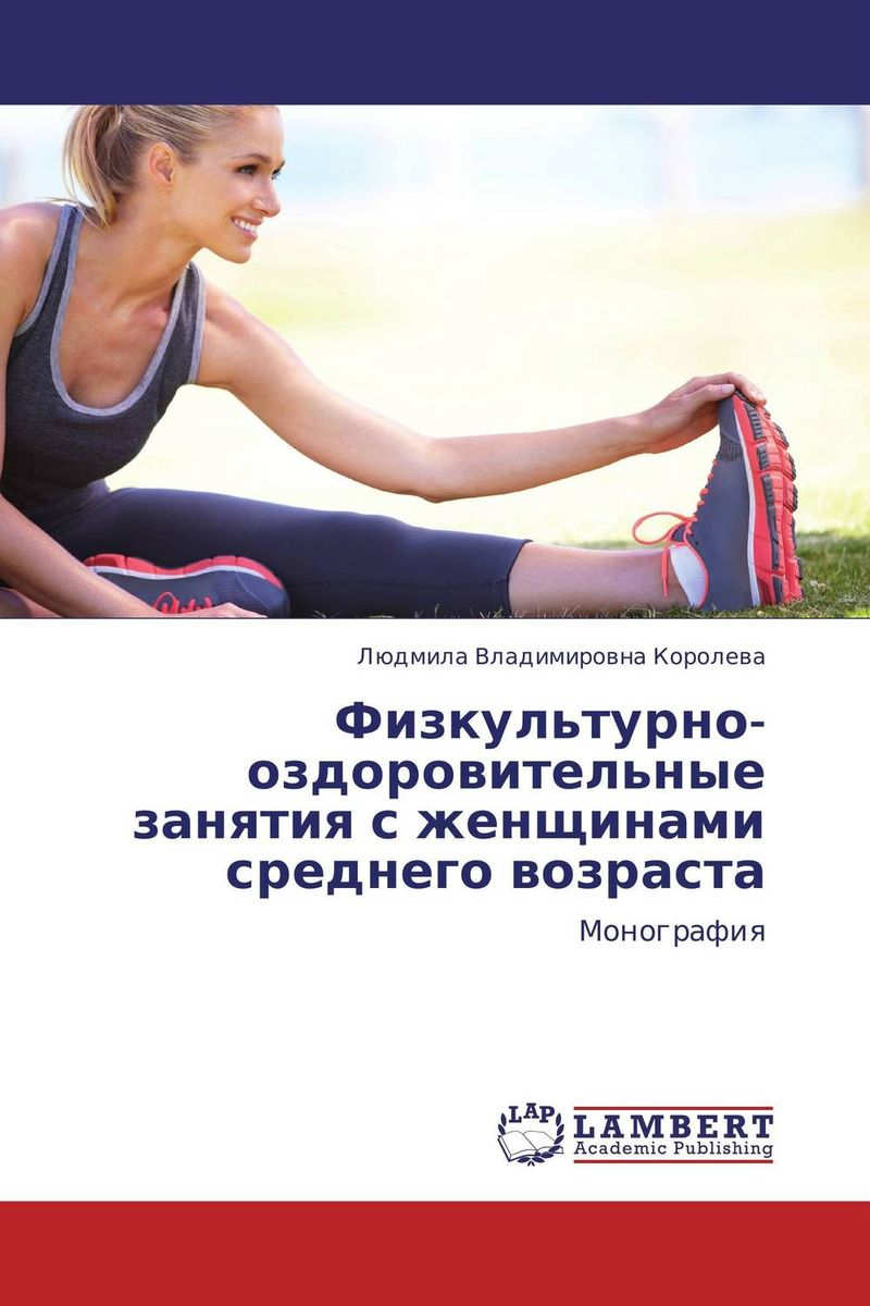 Физкультурно-оздоровительные занятия с женщинами среднего возраста