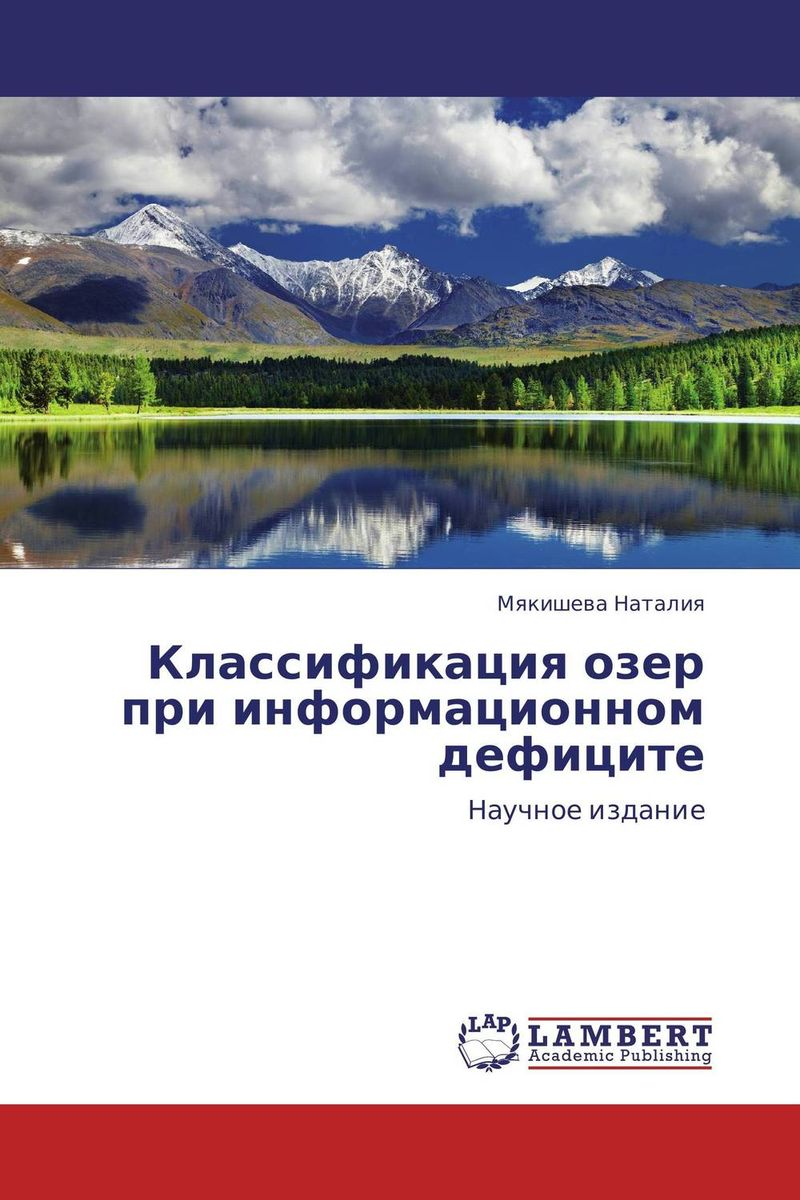 Классификация озер при информационном дефиците