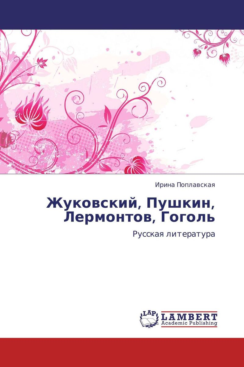 Жуковский, Пушкин, Лермонтов, Гоголь марьина роща серии 1 16