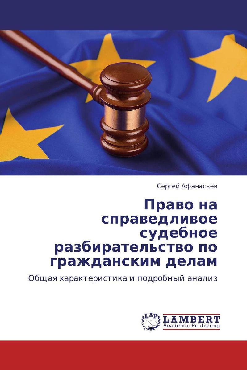 Право на справедливое судебное разбирательство по гражданским делам учебники проспект европейская конвенция о защите прав человека и основных свобод в судебной практике