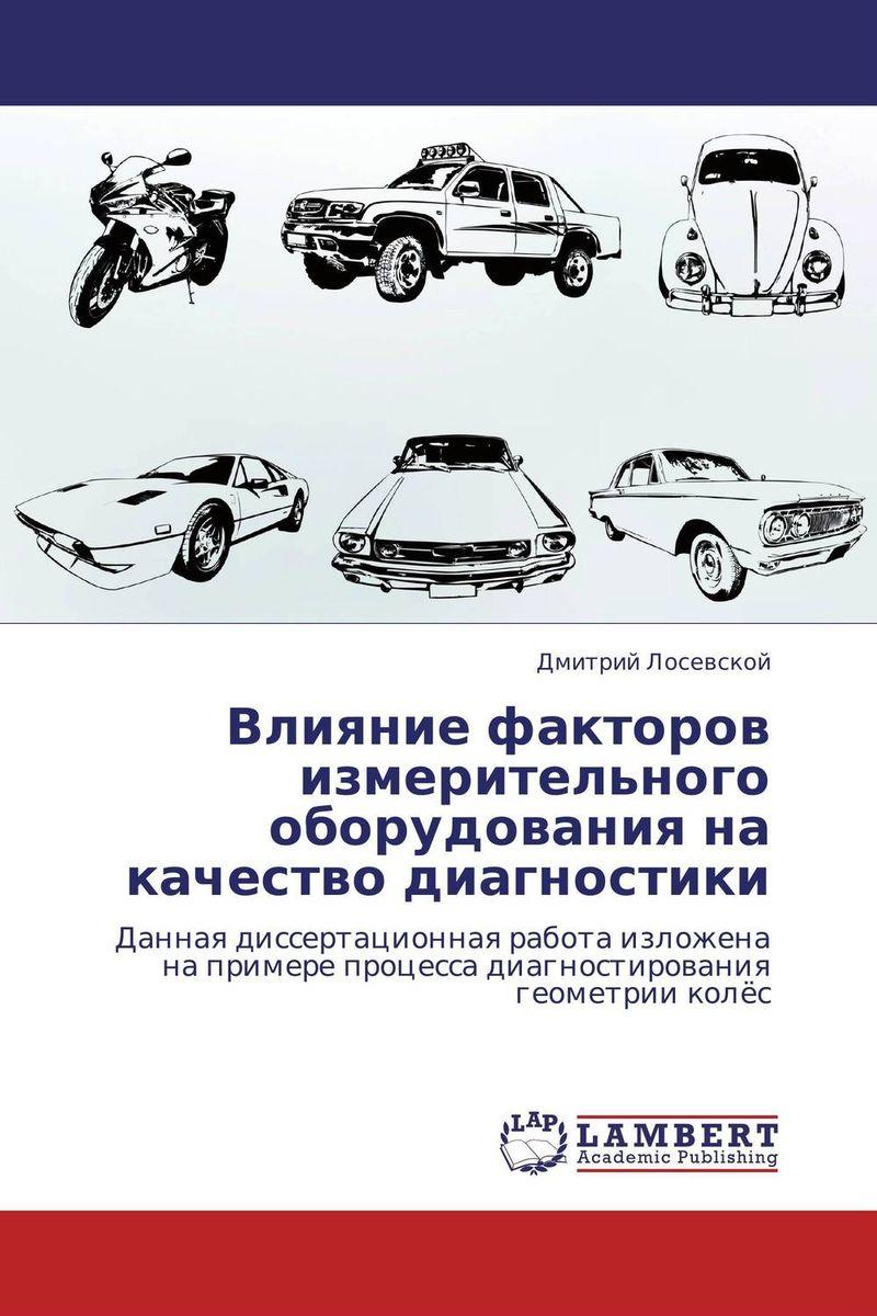 так сказать в книге Дмитрий Лосевской