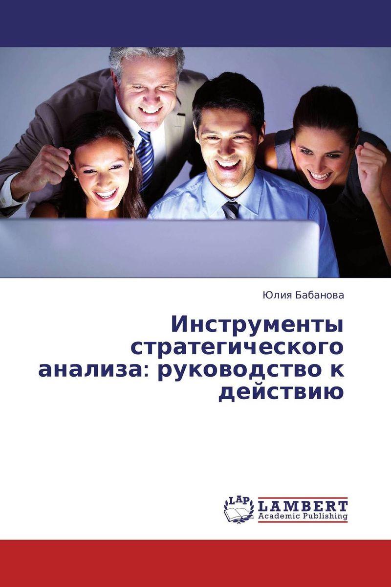 Инструменты стратегического анализа: руководство к действию как спасти свой бизнес руководство к действию для мелких и средних предпринимателей