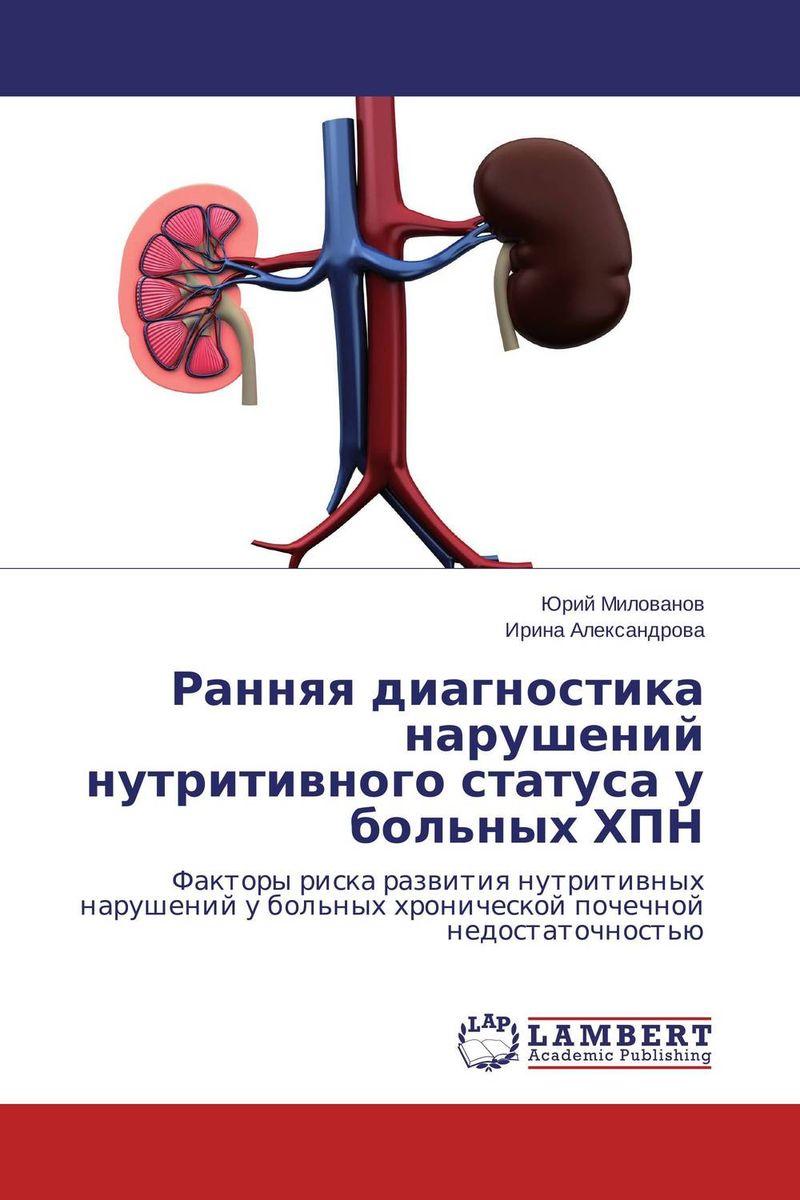 Ранняя диагностика нарушений нутритивного статуса у больных ХПН