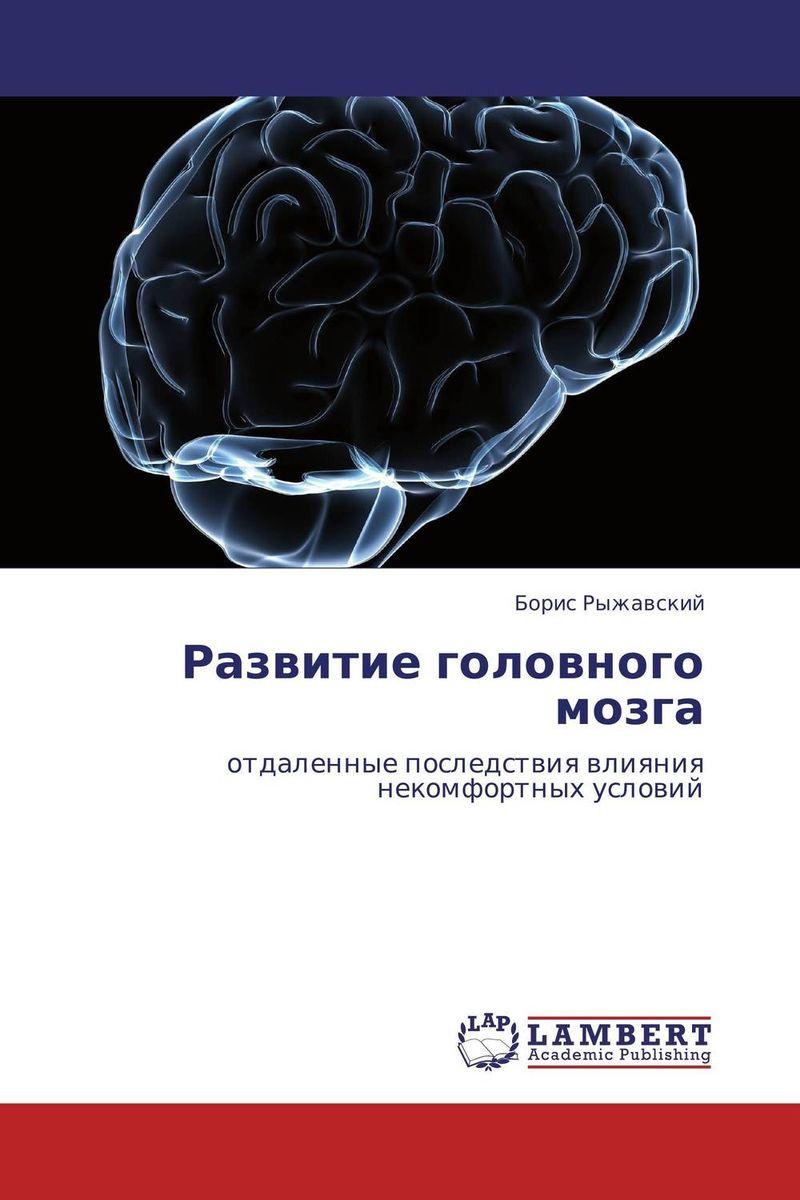 Развитие головного мозга корецкий д а отдаленные последствия