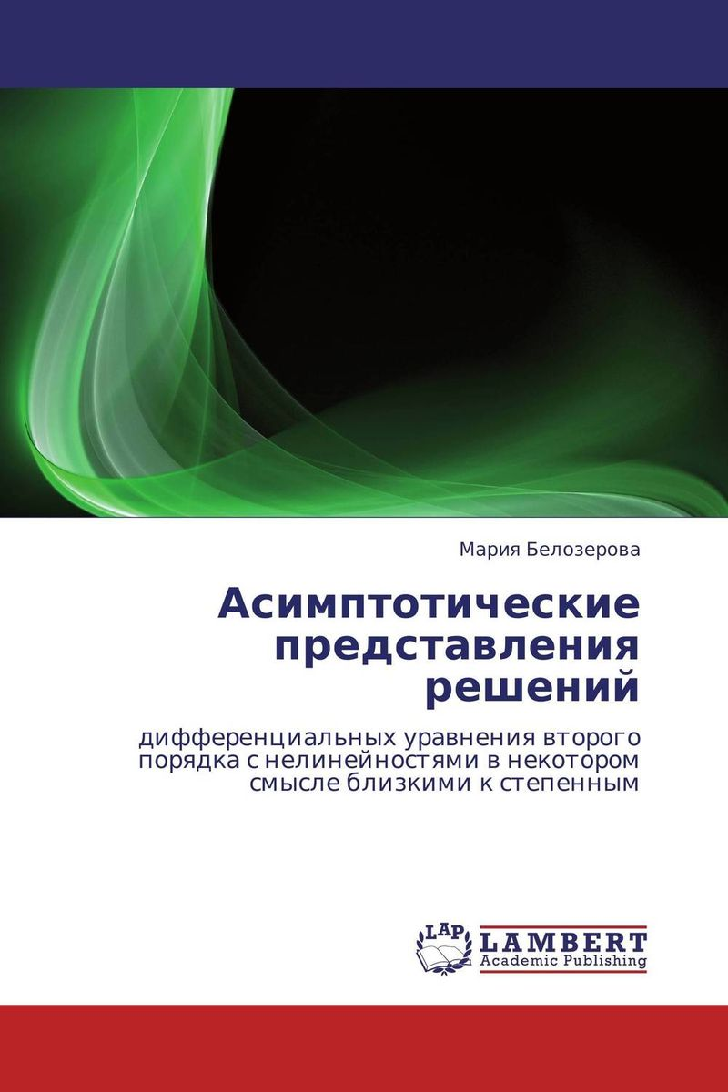 Асимптотические представления решений arumugam madeswaran computational studies of anti inflammatory activity of some flavonoids