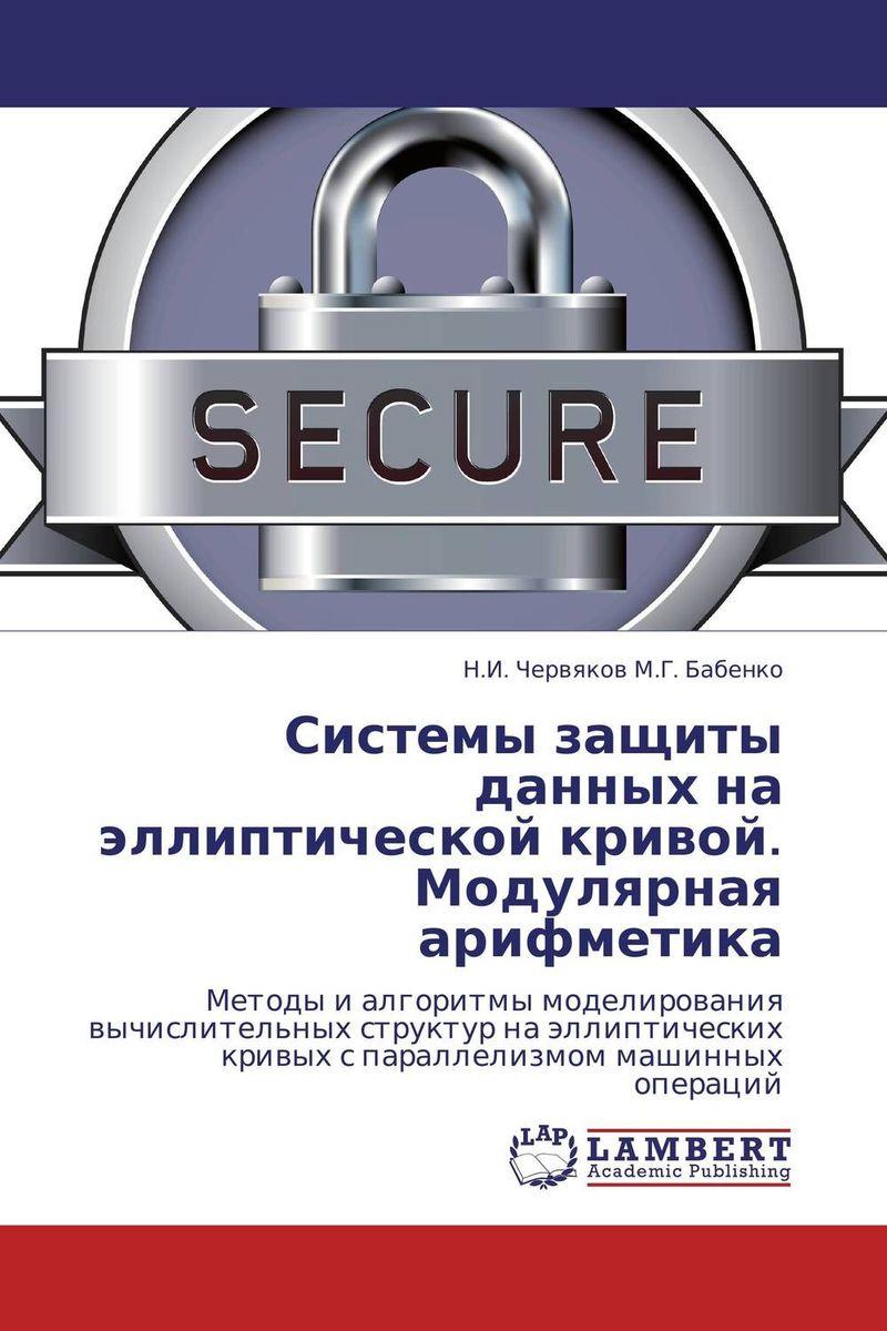 Системы защиты данных на эллиптической кривой. Модулярная арифметика антигадин для кошек цена украина кривой рог