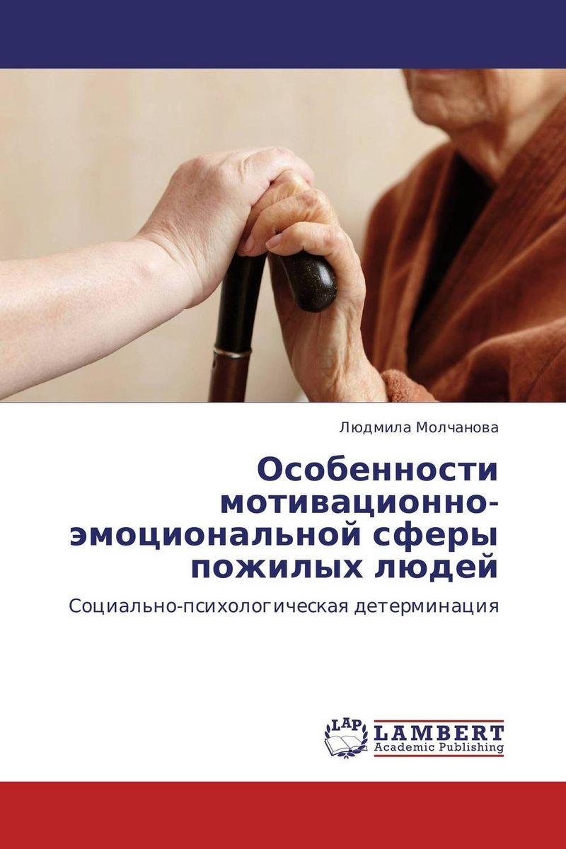 Особенности мотивационно-эмоциональной сферы пожилых людей ходунки для пожилых людей в минске купить