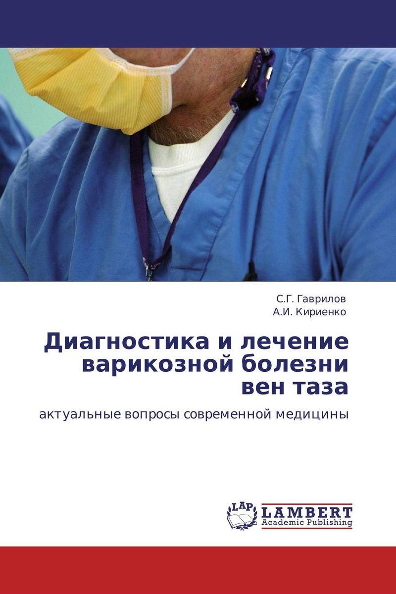 Диагностика и лечение варикозной болезни вен таза книги эксмо болезнь альцгеймера диагностика лечение уход