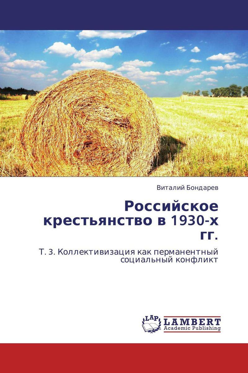 Российское крестьянство в 1930-х гг. в бабюх политическая цензура в советской украине в 1920 1930 е гг