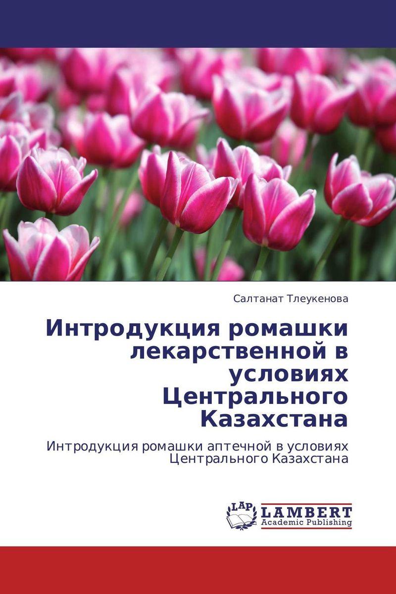 Интродукция ромашки лекарственной в условиях Центрального Казахстана искусственные ромашки в корзине
