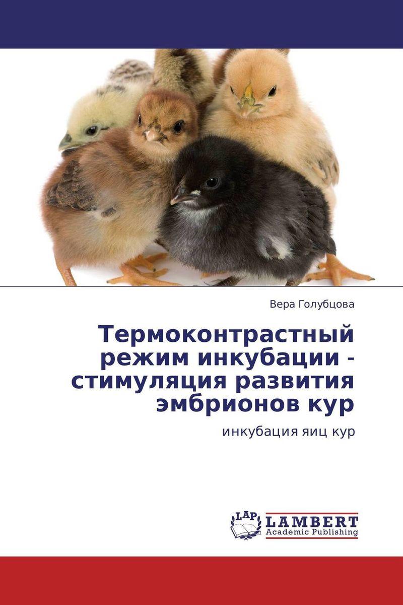 Термоконтрастный режим инкубации - стимуляция развития эмбрионов кур купить глис кур шампунь