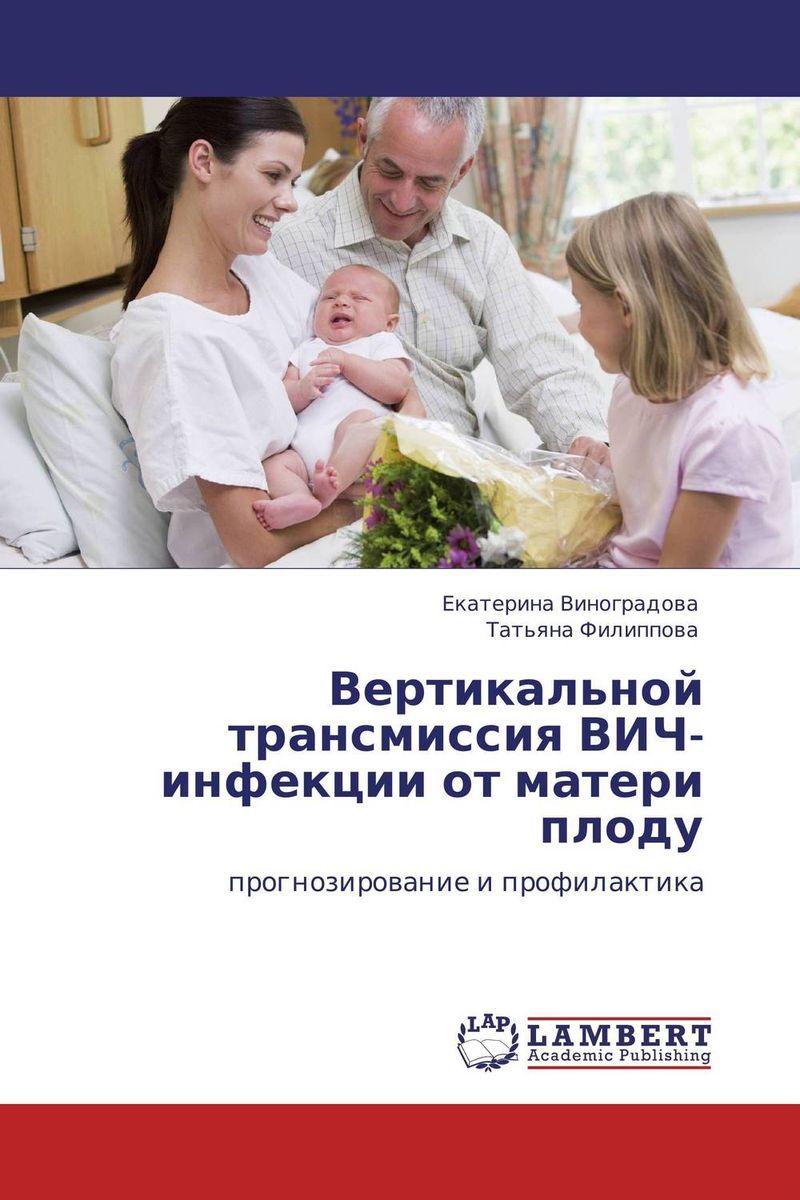 Вертикальной трансмиссия ВИЧ-инфекции от матери плоду купить экспресс тест на вич в интернет аптеке