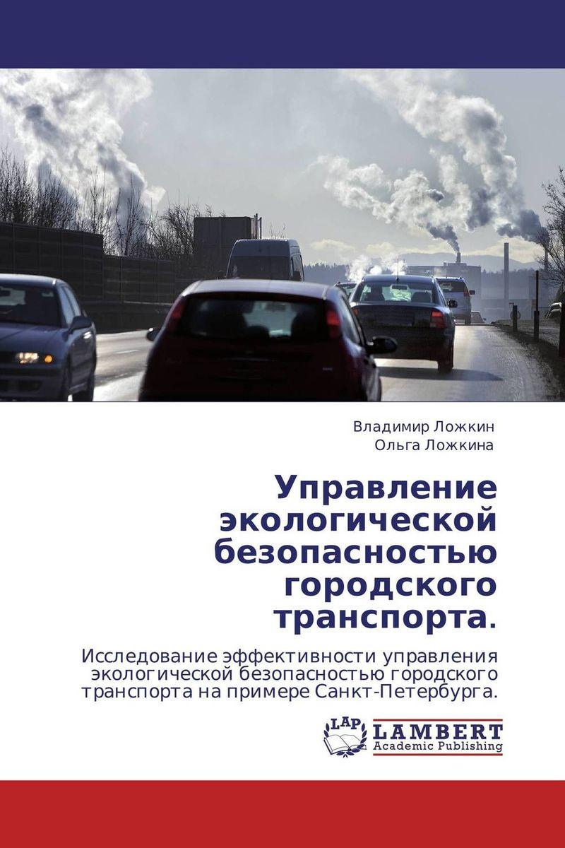 Управление экологической безопасностью городского транспорта.