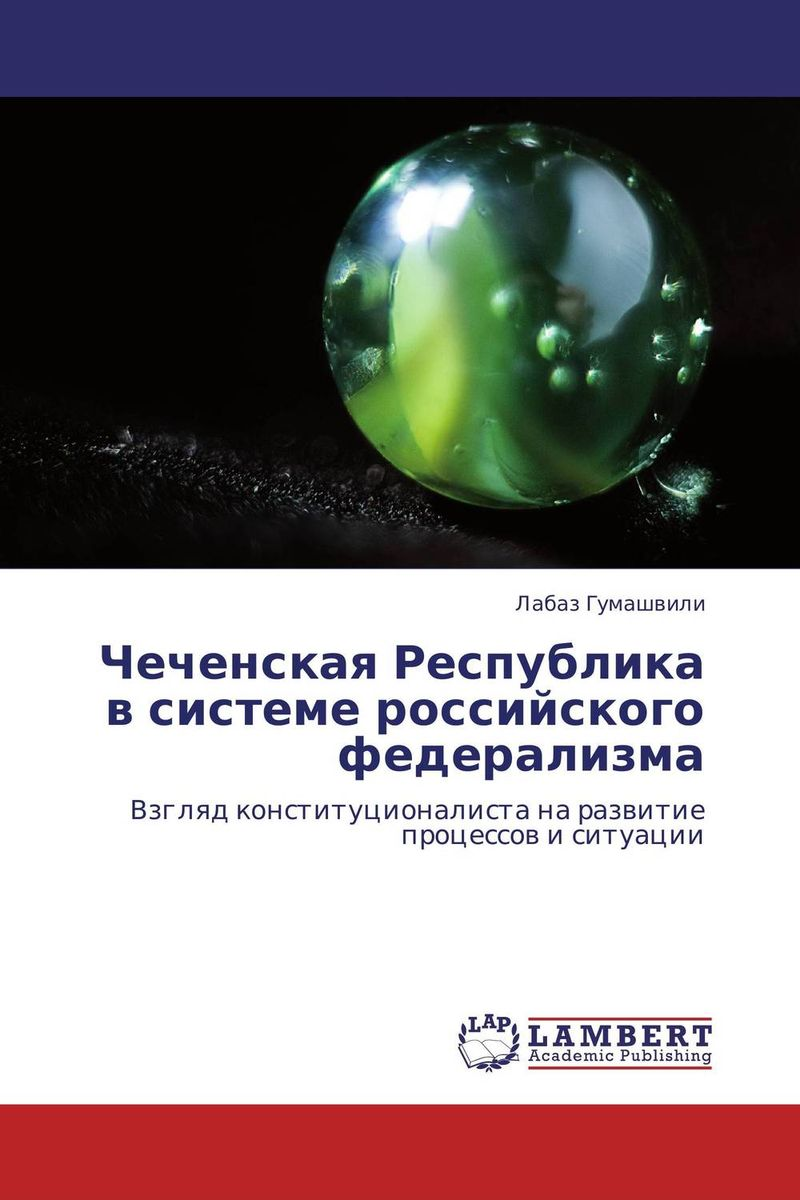 Чеченская Республика в системе российского федерализма рунов в испытание чеченской войной