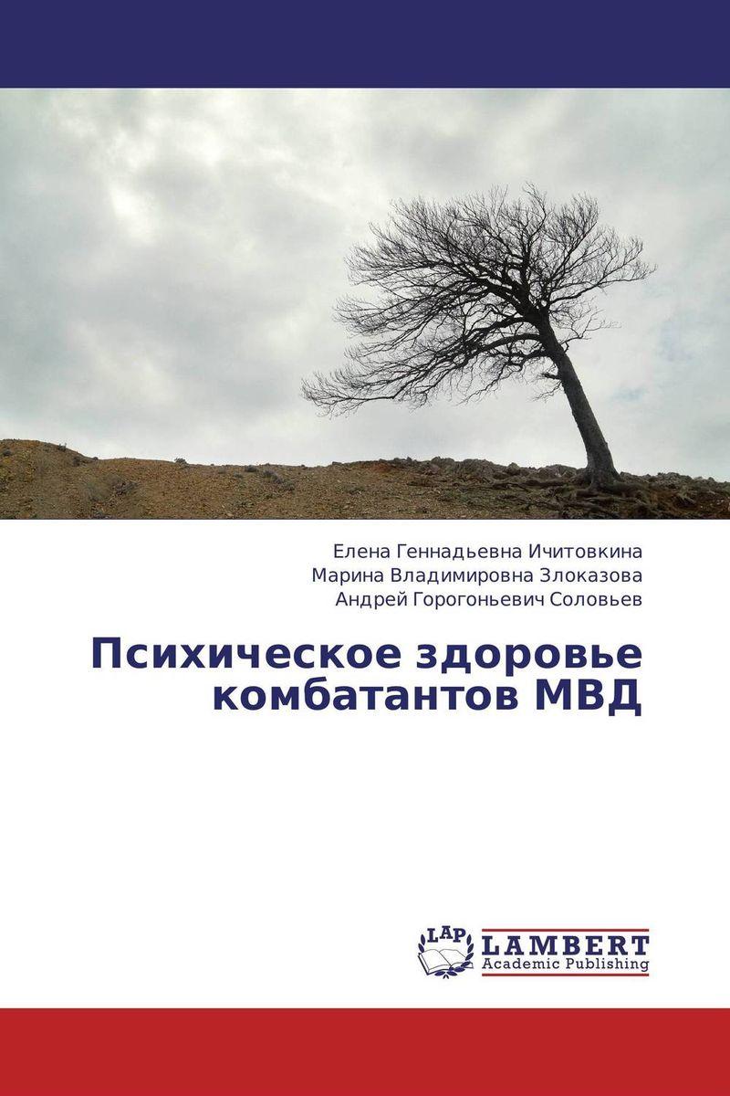 Психическое здоровье комбатантов МВД мвд 1200