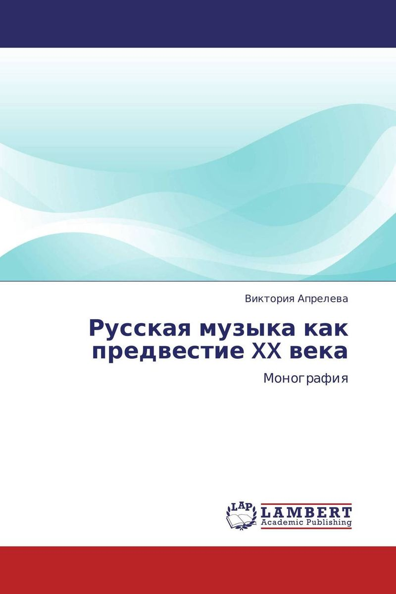 Русская музыка как предвестие XX века