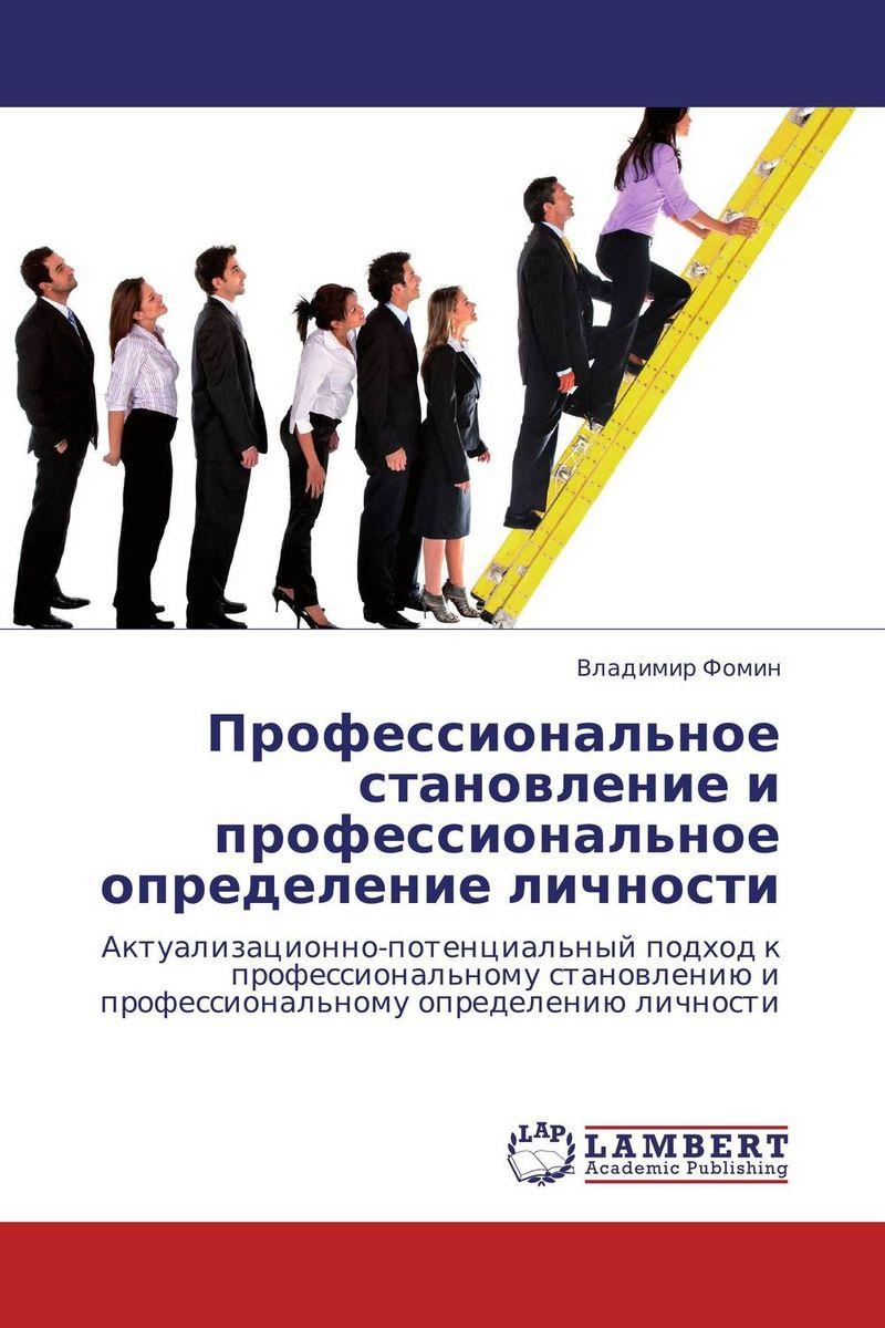 Профессиональное становление и профессиональное определение личности гармония личности навигационный подход