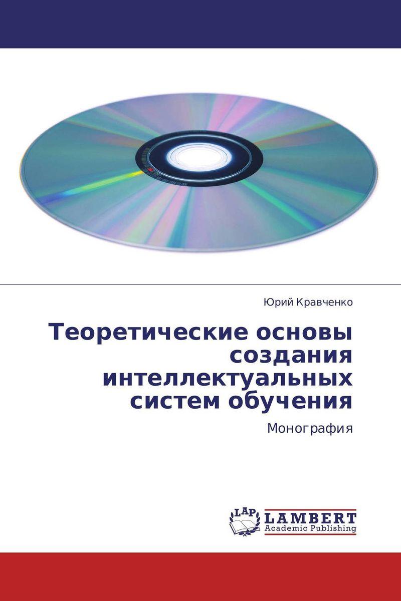Теоретические основы создания интеллектуальных систем обучения использование артпедагогических технологий в коррекционной работе