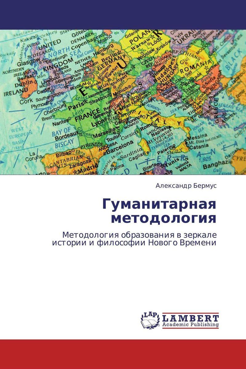 Гуманитарная методология гуманитарная география научная экспликация