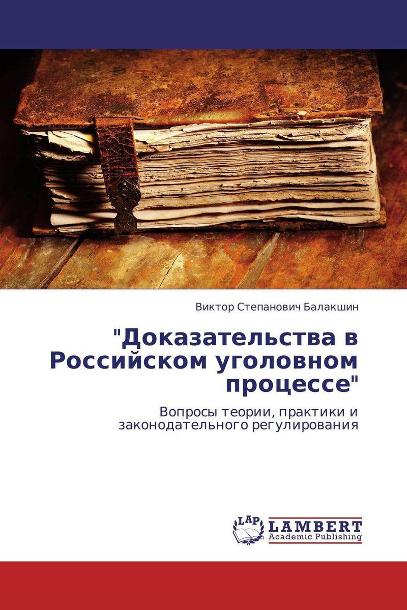 Доказательства в Российском уголовном процессе