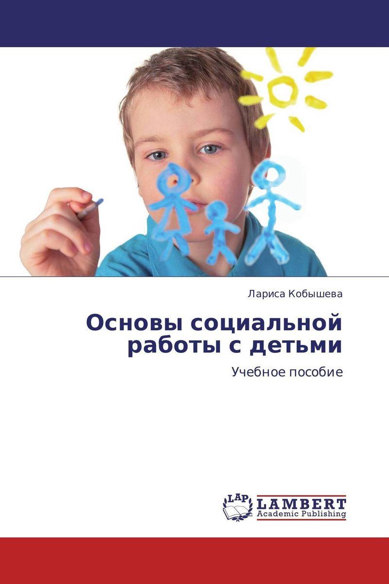 Основы социальной работы с детьми