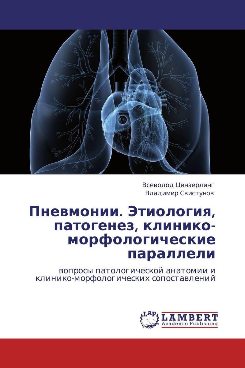 Пневмонии. Этиология, патогенез, клинико-морфологические параллели