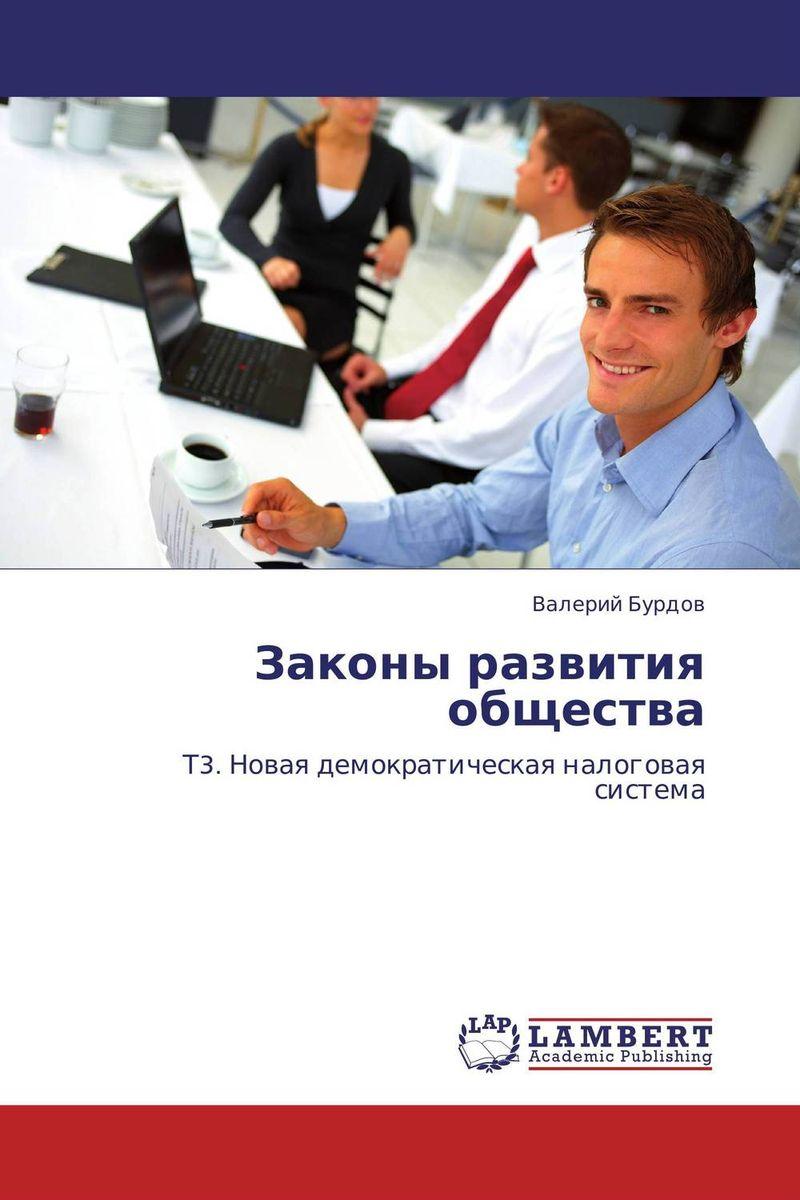 Законы развития общества екатерина игоревна алексеевская законы развития судебной системы