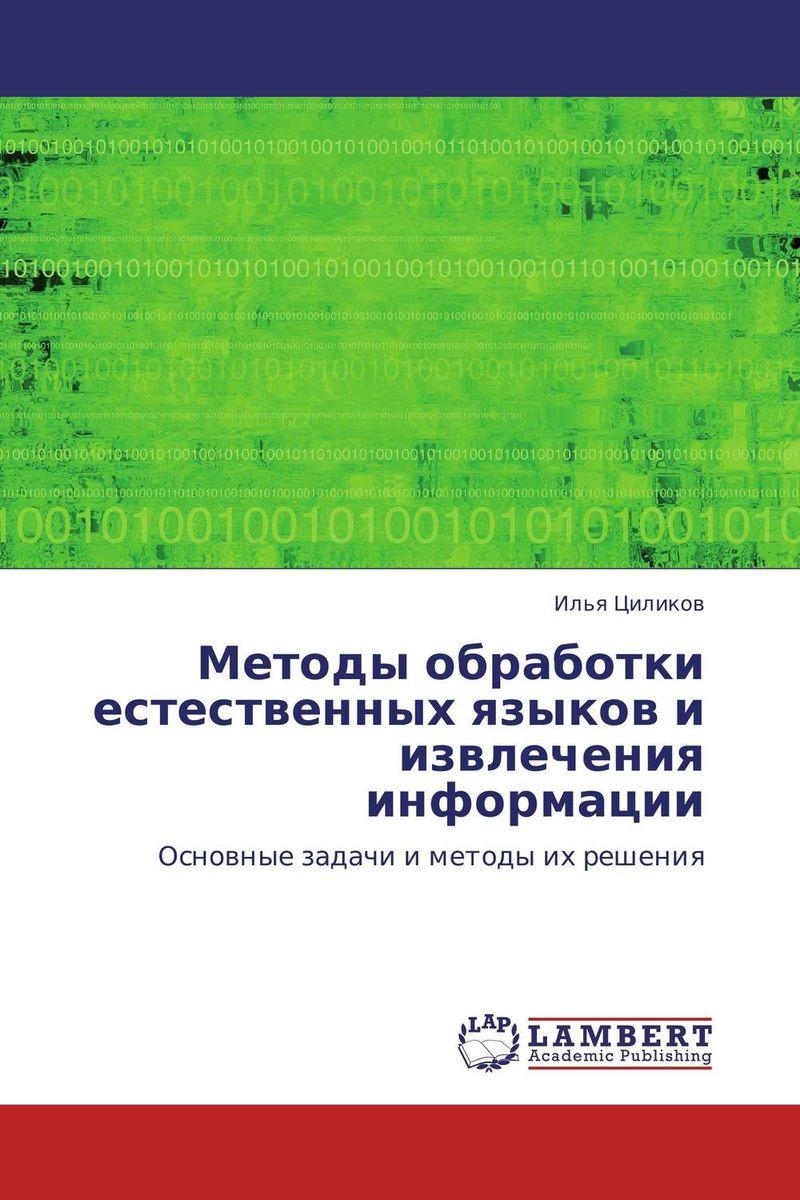 Zakazat.ru: Методы обработки естественных языков и извлечения информации