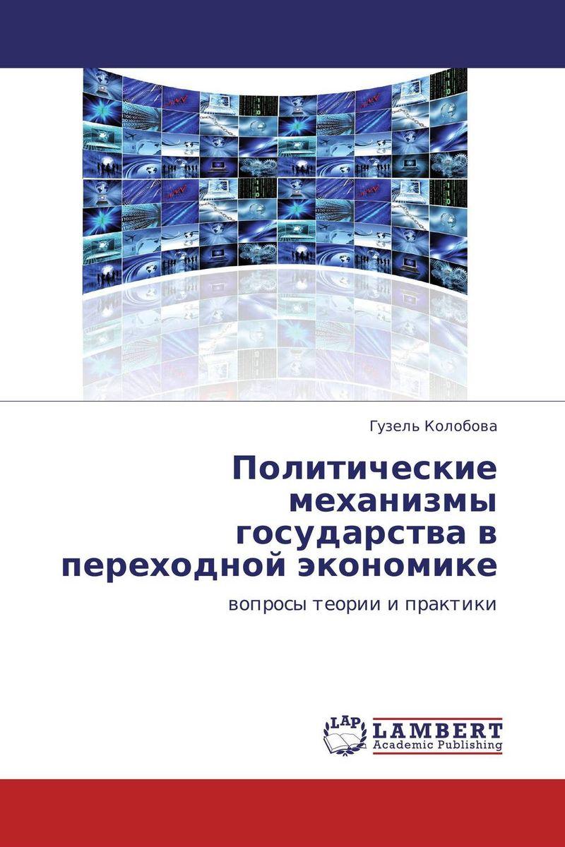 Политические механизмы государства в переходной экономике объясняя политико режимные трансформации в постсоветских странах