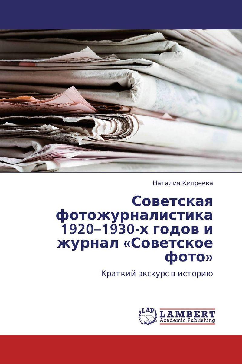 Советская фотожурналистика 1920–1930-х годов и журнал «Советское фото» в бабюх политическая цензура в советской украине в 1920 1930 е гг