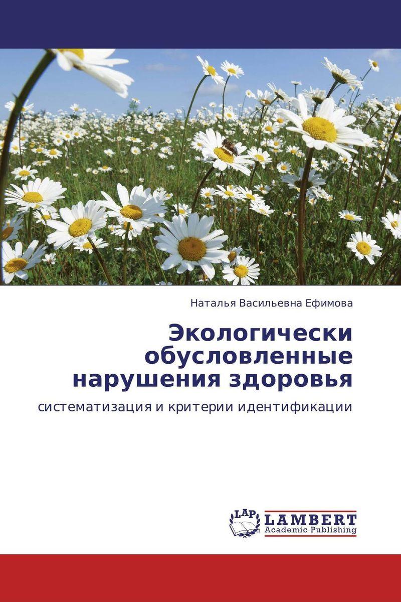 Zakazat.ru: Экологически обусловленные нарушения здоровья