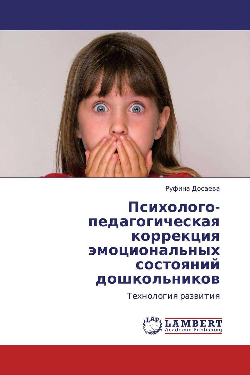 Психолого-педагогическая коррекция эмоциональных состояний дошкольников