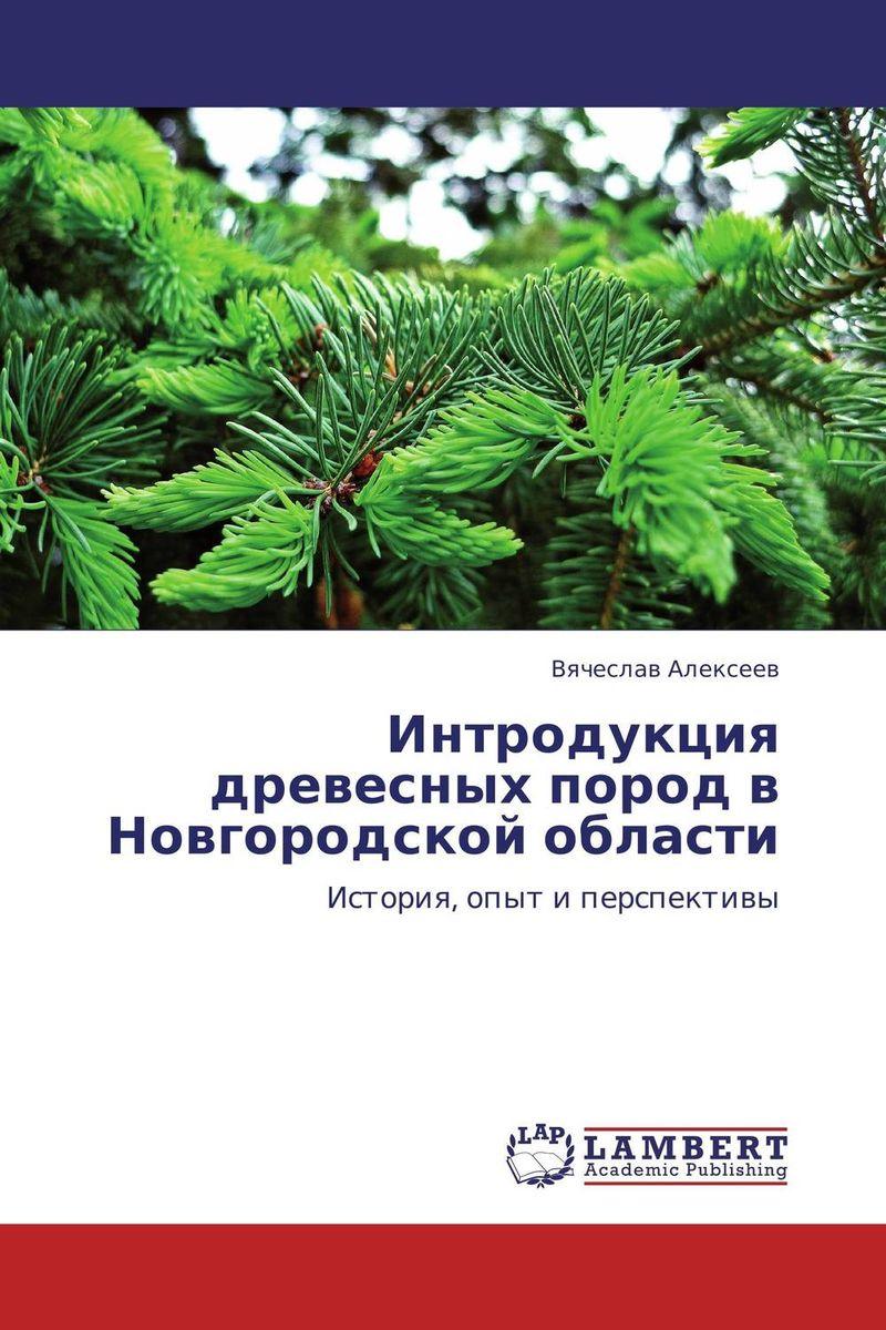 Интродукция древесных пород в Новгородской области