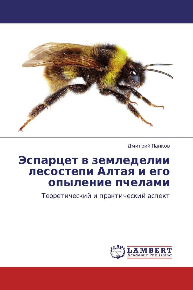 Эспарцет в земледелии лесостепи Алтая и его опыление пчелами куплю шпалы деревянные б у в алтайском крае