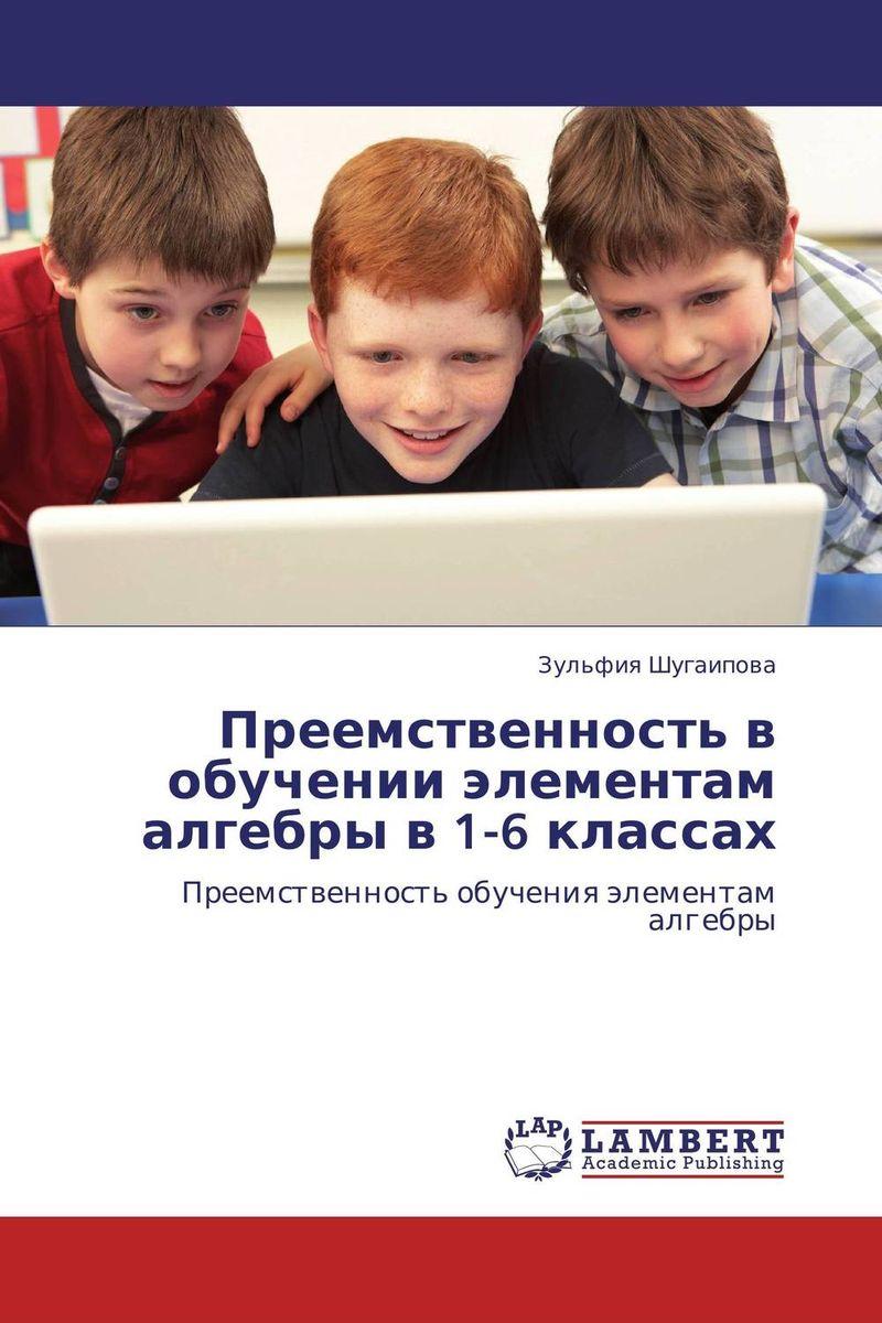 Преемственность в обучении элементам алгебры в 1-6 классах а в толшин импровизация в обучении актера