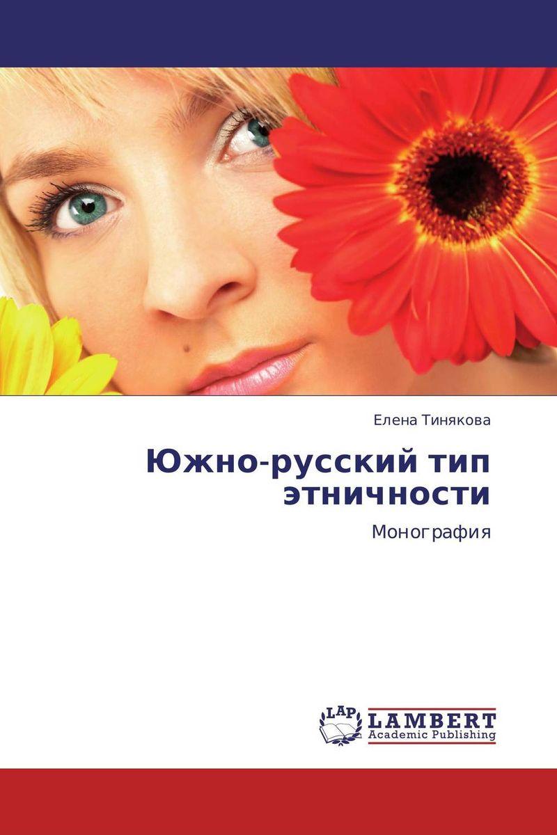 Южно-русский  тип этничности 123 купить