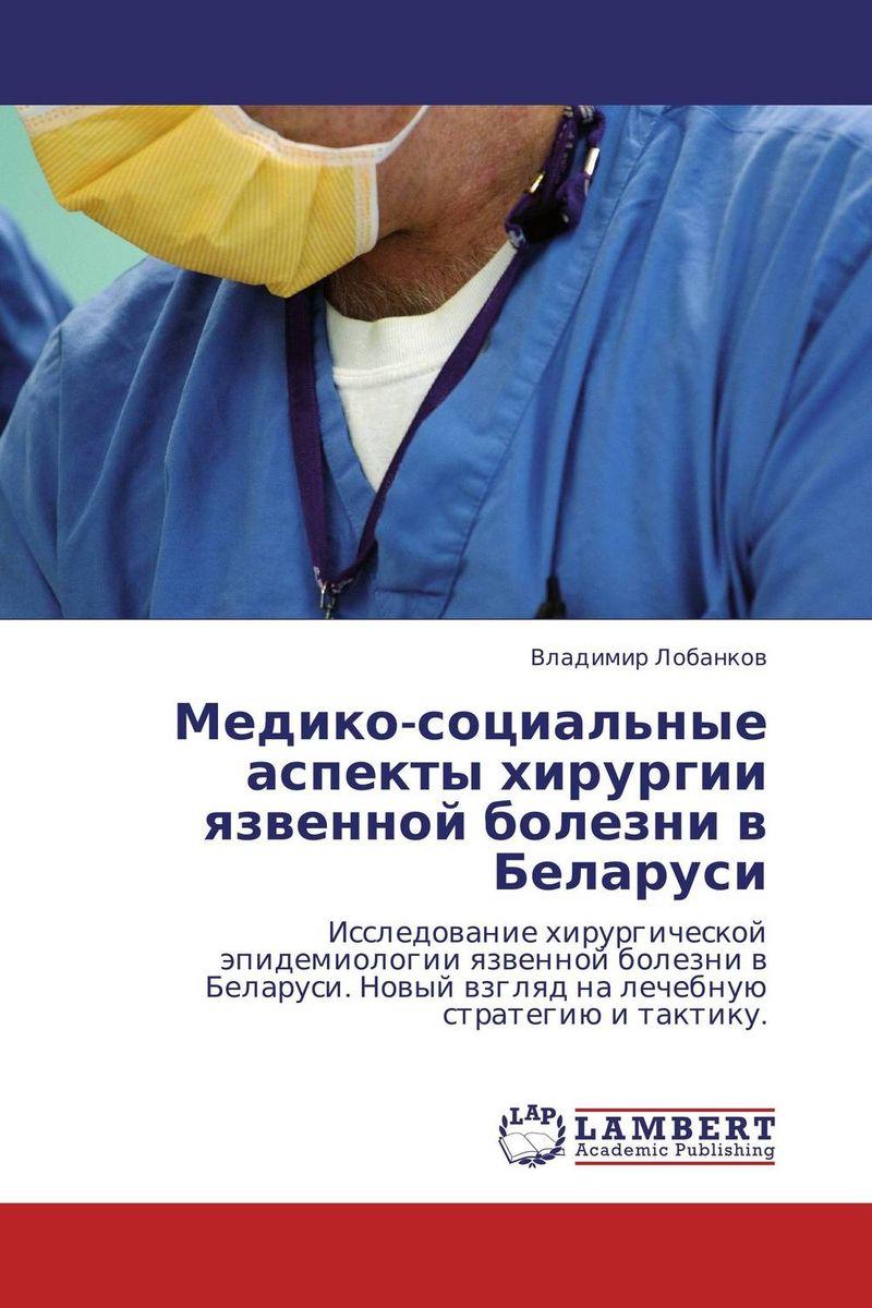 Медико-социальные аспекты хирургии язвенной болезни в Беларуси антонов в атаманенко и 100 великих® операций спецслужб