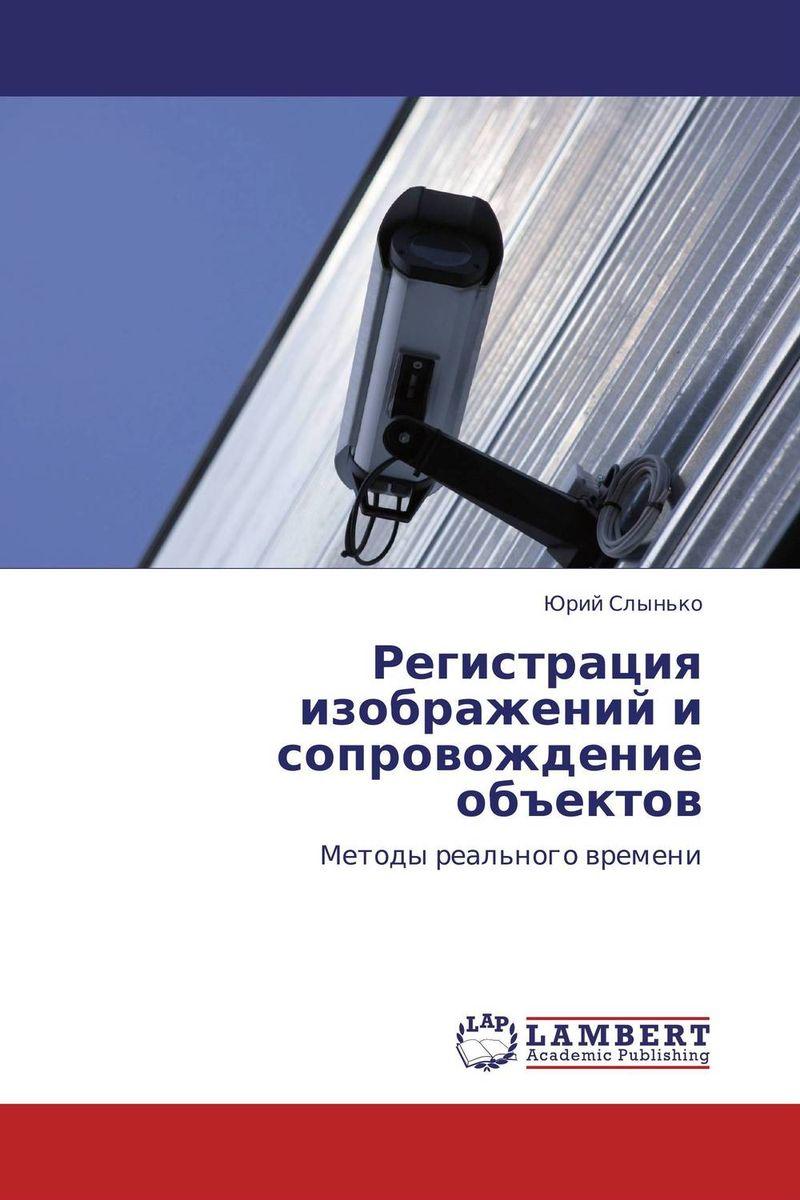 Регистрация изображений и сопровождение объектов алгоритмы теория и практическое применение