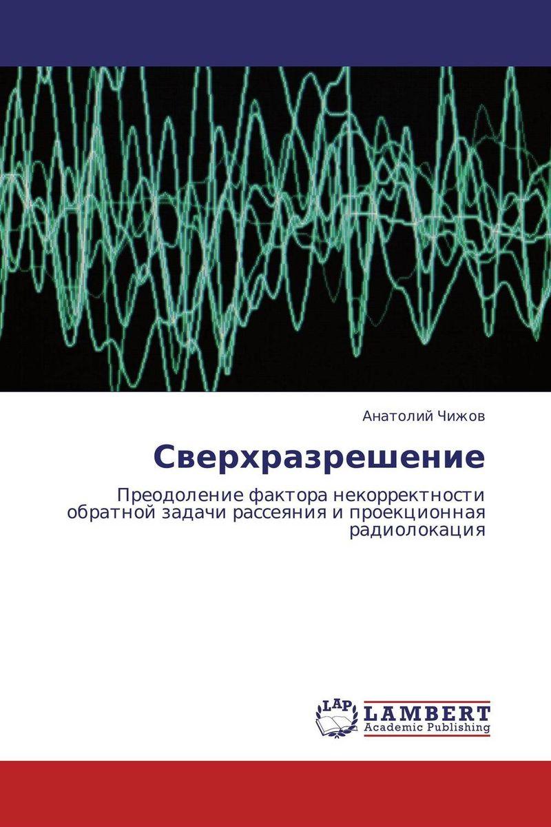 Сверхразрешение каримжан шaкиров судебнaя экспертология проблемы и решения от теории – к прaктике
