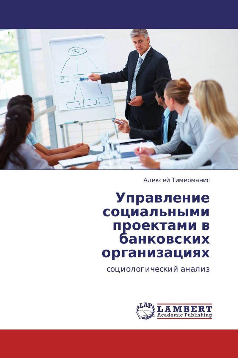 Управление социальными проектами в банковских организациях книги проспект управление социальными проектами монография