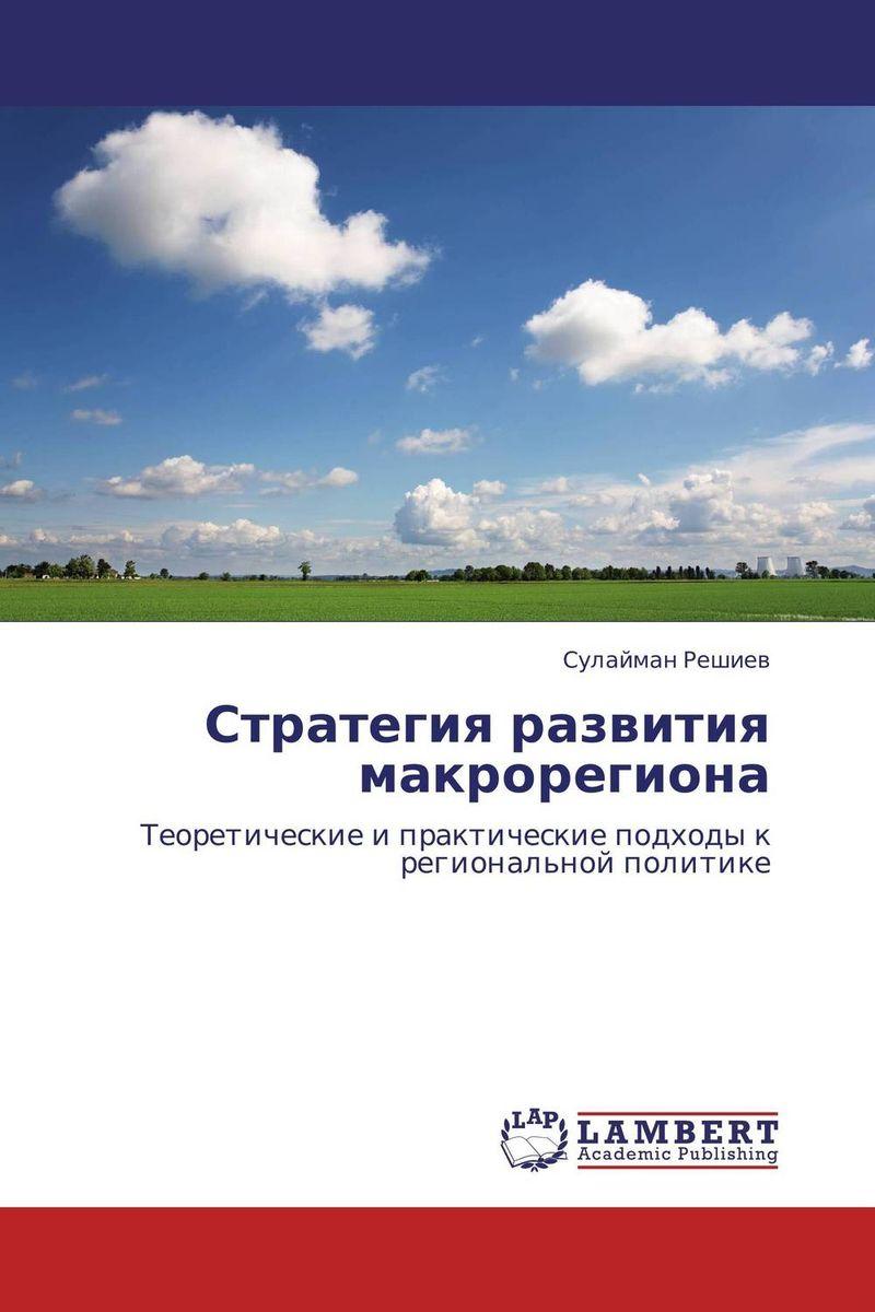 Стратегия развития макрорегиона