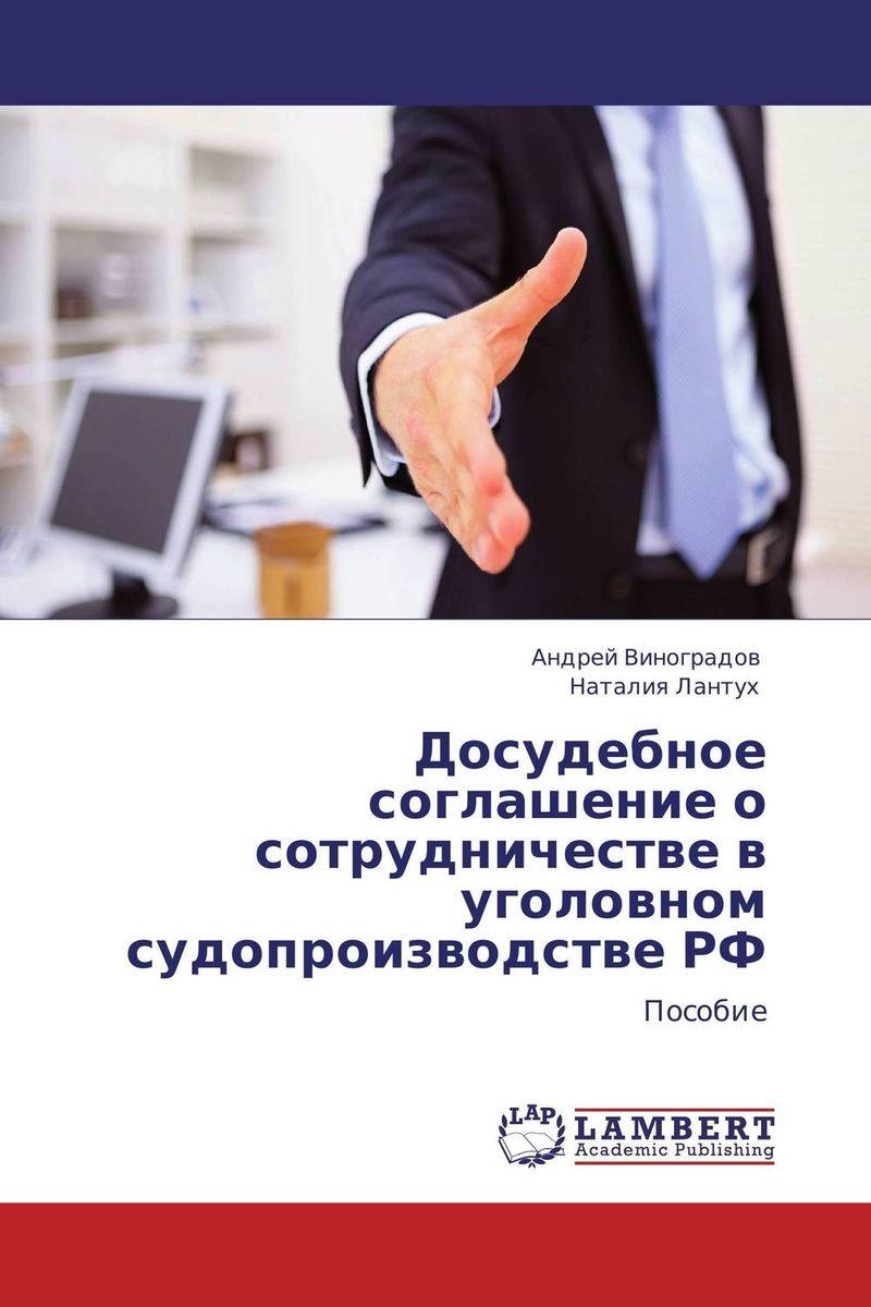 Досудебное соглашение о сотрудничестве в уголовном судопроизводстве РФ