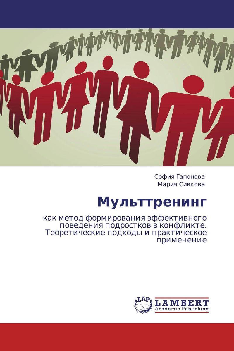 Zakazat.ru: Мульттренинг