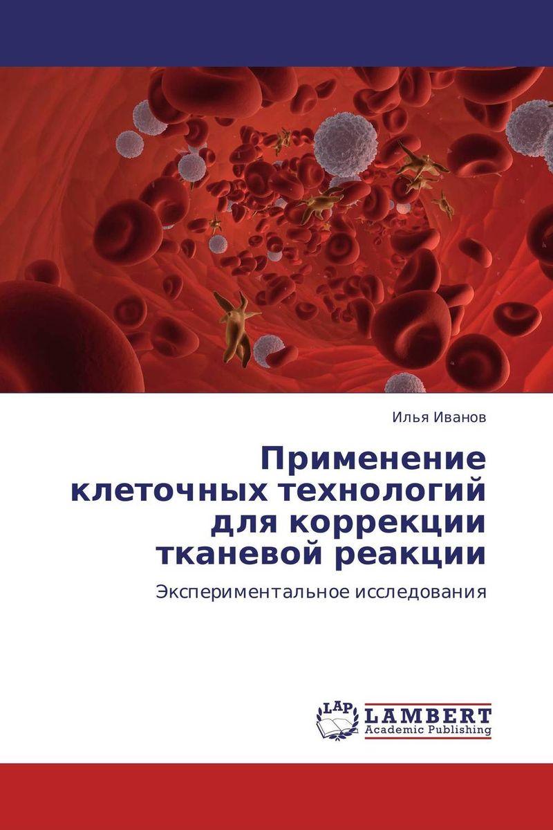 Применение клеточных технологий для коррекции тканевой реакции илья иванов применение клеточных технологий для коррекции тканевой реакции