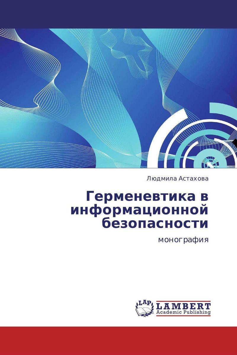 Герменевтика в информационной безопасности нестеров с основы информационной безопасности