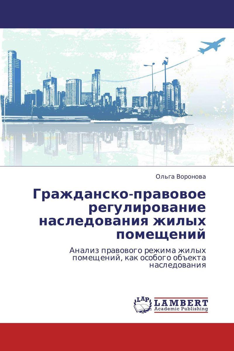 Гражданско-правовое регулирование наследования жилых помещений индустрия туризма гражданско правовое регулирование