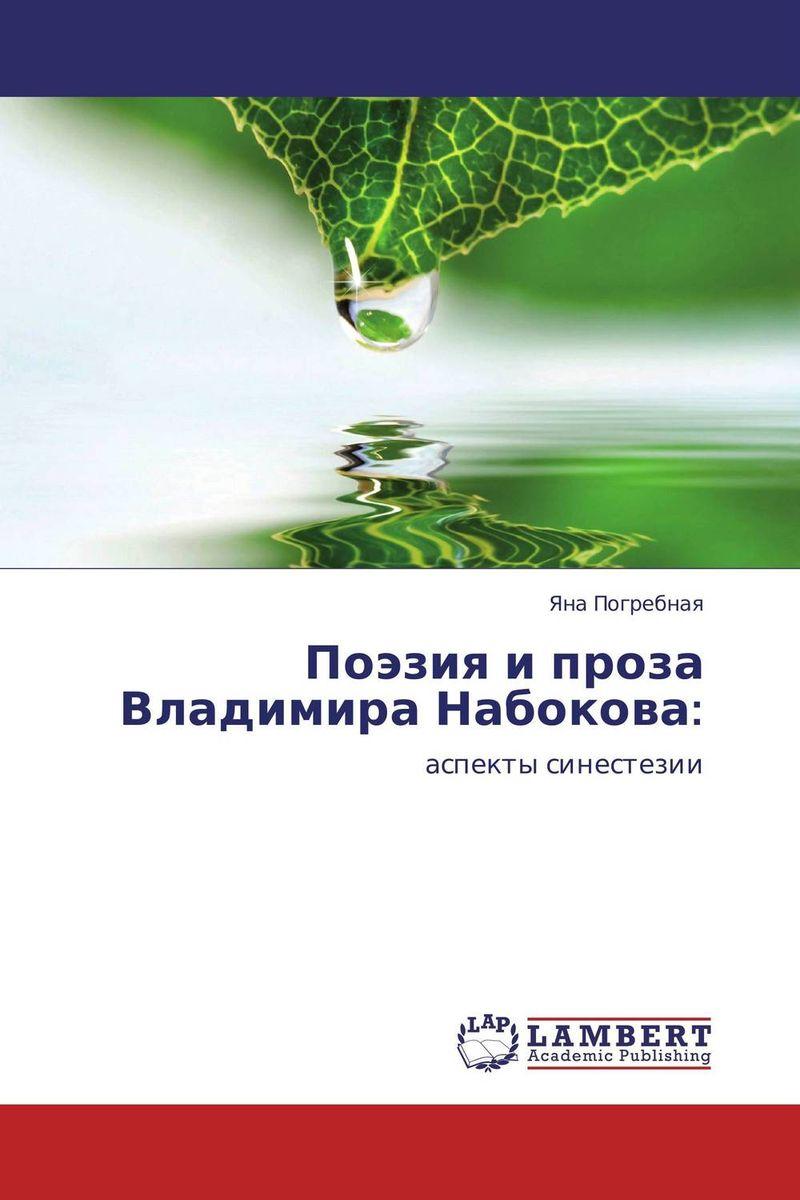 Поэзия и проза Владимира Набокова: